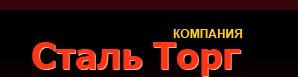 СтальТорг - Труба б у, трубы б у, трубу б у под восстановление, металлопрокат б у под сваи, на прокол продаем трубы б у, продажа труб б у.