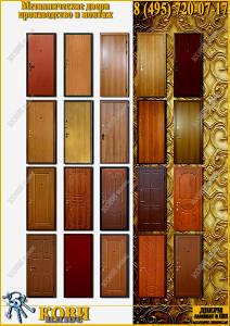 Металлические двери с отделкой панелями ламинат