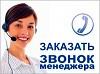 На сайте компании «ЦДС» появилась новая услуга — заказать звонок менеджера