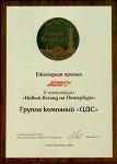 """ГК """"ЦДС"""" получила ежегодную премию газеты """"АиФ"""" в номинации """"Новый взгляд на Петербург"""""""