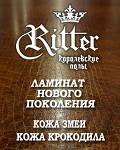 Королевские полы Ritter - ламинат нового поколения