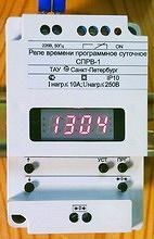 "Реле времени программируемое суточное ""СПРВ-1"""