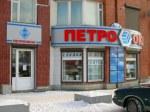 Компания Петроокна в Санкт-Петербурге
