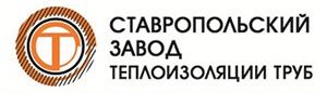 """ООО """"Ставропольский завод теплоизоляции труб"""" - Трубы ппу и теплоизоляция труб, отводы тройники одк, теплотрасса, шаровые краны и фланцы."""