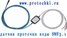 Кабельные датчики протечки воды SWF5.1