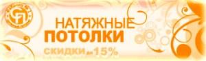 Скидки до 15% на натяжные потолки в Санкт-петербурге