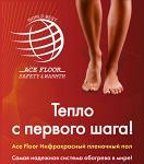 Теплый пленочный пол Ace Floor на российском рынке