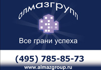 Алмаз групп - Аренда недвижимости и покупка квартиры, продать офис и снять квартиру, офис торговое помещение.