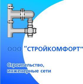 СТРОЙКОМФОРТ - Инженерные сети, монтаж инженерных сетей, наружные инженерные сети, внутренние инженерные сети, электромонтажные работы.