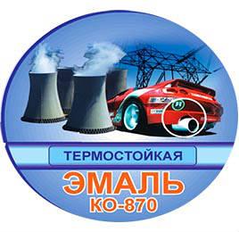 Эмаль КО-870