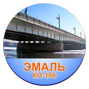 Эмаль КО-198