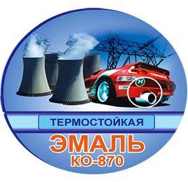 ООО «СтройТехноХим» предлагает термостойкую эмаль до 600С