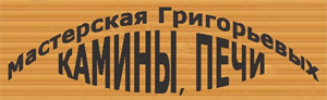 ИП Мастерская Григорьевых - Бренеран печи, булерьян печи, печи бутакова, печи термофор камины, дымоходы монтаж, установка печи бренеран (булерьян).