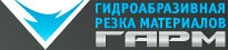 ООО ГАРМ - Гидрорезка москва, гидрорезка, резка керамогранита, резка мрамора, мрамор, мраморные полы, мраморные панно, бордюры.