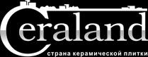Компания «Ceraland» - Испанская плитка, итальянская плитка, немецкая и польская плитка, российская керамическая плитка, керамогранит.