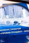 В ЦФО определили победителя «ПРЕМИИ ГРУНДФОС–2014»