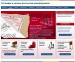 В России впервые появился сайт о насосном оборудовании для систем пожаротушения