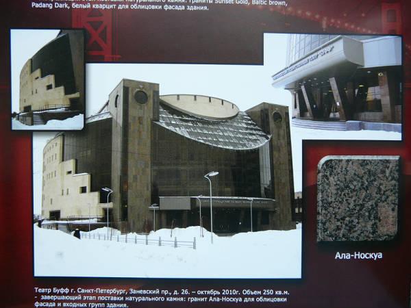 Фото Поставка гранита на объект Театр Буфф