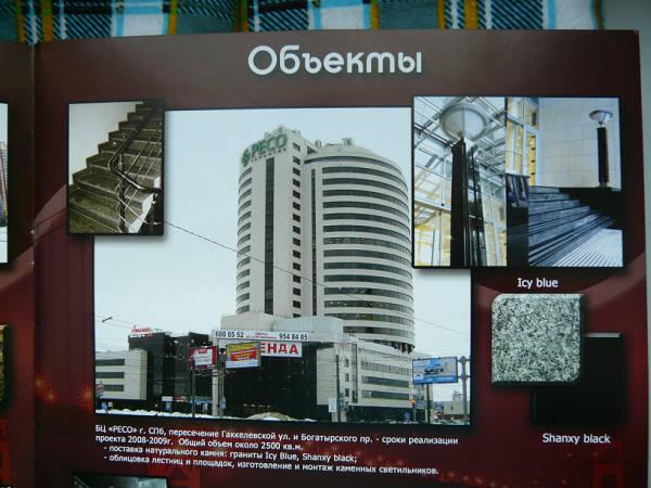 Фото Работы по облицовке лестницы БЦ РЕСО