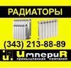 >> Радиаторы отопления алюминиевые Fondital Master 500/100