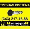>> Трубная система подогревателей пароводяных ПП