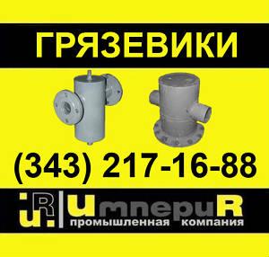 Грязевики горизонтальные ГГ серии ТС-565.00.000 и ТС-566.00.000