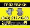 >> Грязевики вертикальные ГВ серия ТС-567.00.000, ТС-568.00.000, ТС-569