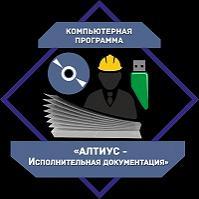 Компьютерная программа «Исполнительная документация»