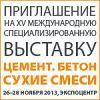 XV Международный строительный форум «Цемент. Бетон. Сухие смеси» 26- 28 ноября, Москва