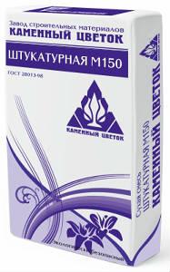 Сухая смесь штукатурная М150 (Каменный цветок)