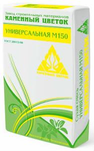 Сухая смесь универсальная М150 (Каменный цветок)