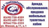 "ООО ""ЭкоСлавСервис"" - Аренда туалета, обслуживание туалетная кабина, туалет, продажа туалета, туалет для дачи."