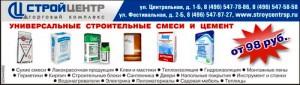 Универсальные строительные смеси и цемент от 98 рублей!