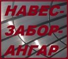 ИП Марков - Навесы из сотового поликарбоната. навесы из профнастила, металлочерепицы. заборы из профнастила, сетки рабица.