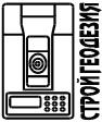 """ООО """"Стройгеодезия"""" - Геодезия и геология, кис, топография, вынос оси, грунт исследования, деформация коммуникации, участок выработки."""