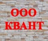 ООО Квант - Тротуарная плитка, благоустройство, брусчатка, участок мощение булыжник, тротуарная плитка укладка, тротуарная плитка цена.