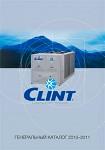 Вышел из печати генеральный каталог Clint 2010-2011