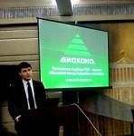 «Биоконд» - участник XII конференции  «Программное обеспечение для систем отопления, ..»