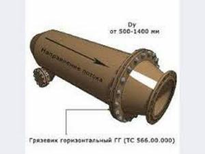 Грязевик горизонтальный ГГ( ТС 566.00.000)