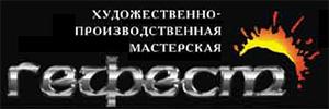 ИП Ударцева - Кованые балясины, кованые беседки, кованые качели, кованые калитки, кованый колодец, кованые лестницы, кованый мангал.