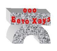 ООО «Бето Хауз» - Полистиролбетонные стеновые блоки продажа, полистиролбетонные армированные перемычки.
