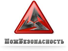 """ООО """"ПожБезопасность"""" - Пожарная сигнализция, охранная сигнализация, видеонаблюдение, огнезащита, п пожарный водопровод, дымоудаление."""