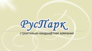 """ООО """"РусПарк"""" - Ландшафтный дизайн, озеленение участка, ландшафтные работы, услуги по озеленению, ландшафтное благоустройство."""