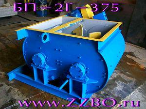 Двухвальный бетоносмеситель ZZBO БП-2Г-375