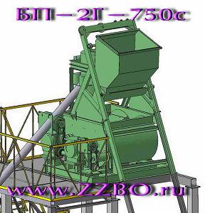 Двухвальный бетоносмеситель ZZBO БП-2Г-750с