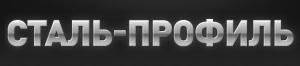 """ООО """"Сталь-Профиль"""" - Профиль стальной оцинкованный гнутый, ангар склад лстк, холоднокатанный профиль омега, стропильная система лстк."""