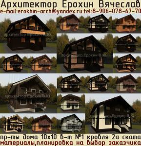 Дома 10-10