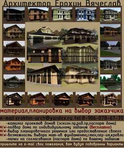 Проекты домов, коттеджей NEW! Подбор проекта  дома для Вас БЕСПЛАТНО, выбор планировки,