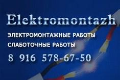 "Компания ""Elektromontazh"" - Бригада электромонтажников, электромонтажные работы, стоимость электромонтажа, электрик монтаж."