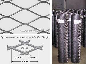 Просечно-вытяжная сетка ЦПВС (армирующая) 80х35-1,5х1,0